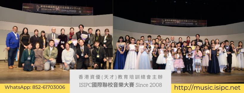 國際聯校音樂大賽 Inter-School International Performance Challenge